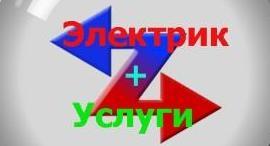 Электромонтаж,ремонт,отделка,услуги электрика в Хабаровске.2019