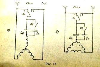 Как сделать трёхфазный электродвигатель в однофазный дома.