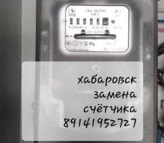 Установка электросчётчика
